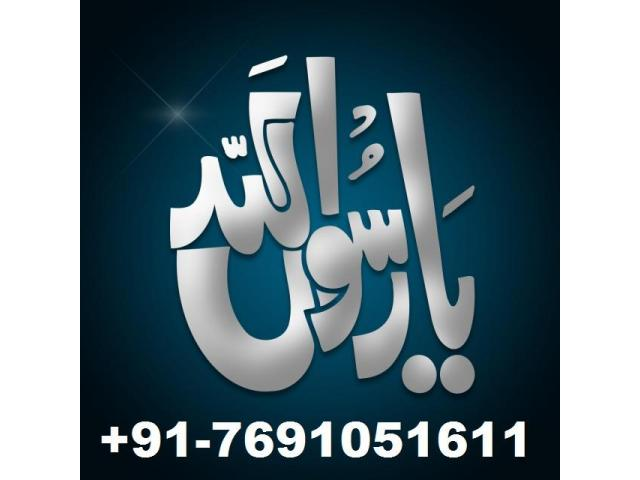 quick wazifa for love marriage +91-7691051611