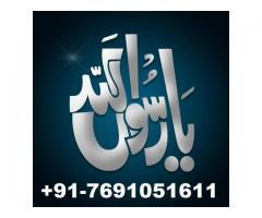 Rohani Ilaj For Love Marriage Maulana Baba ji +91-7691051611